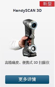 手持式三维激光扫描仪 HandySCAN 300 便携式三维激光扫描仪:HANDYSCAN 3D