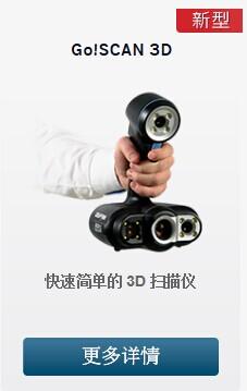 Go!SCAN 3D 手持式三维扫描仪 白光三维扫描仪